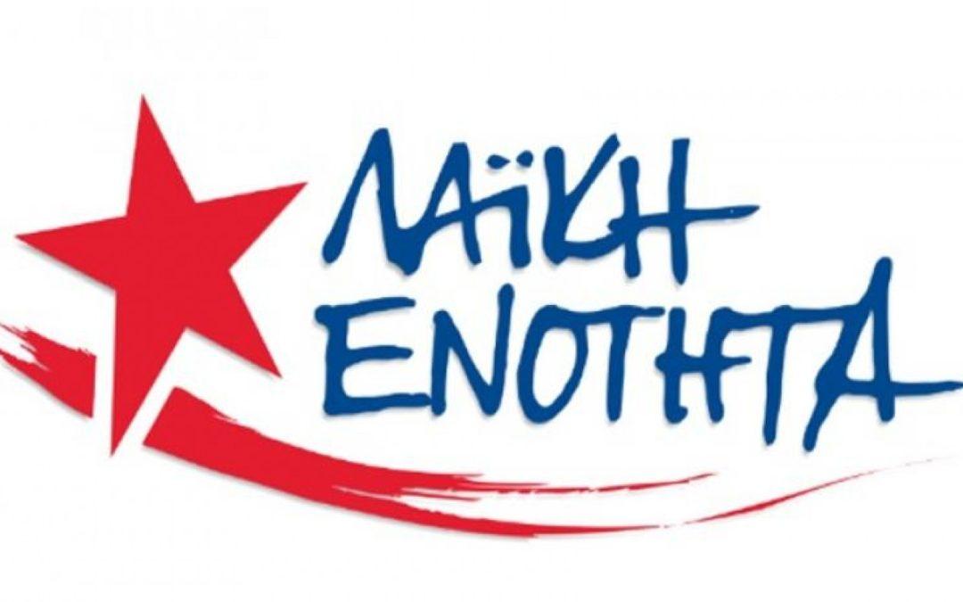 Εκδήλωση Νεολαίας ΛΑΕ Μαγνησίας: Ενημέρωση για τους κινδύνους της καύσης σκουπιδιών το Σάββατο 1/12