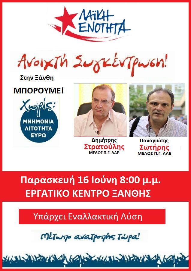 Το πρόγραμμα της επίσκεψης, στη Θράκη,των μελών της Π.Γ. της ΛΑΕ  Δημήτρη Στρατούλη & Παναγιώτη Σωτήρη
