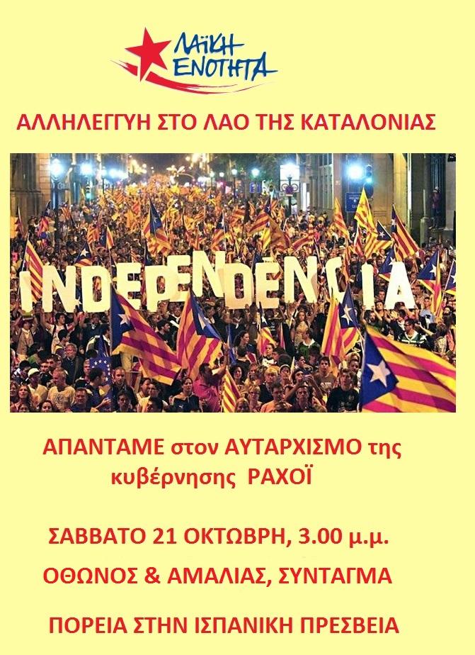 Κάλεσμα στη συγκέντρωση διαμαρτυρίας κατά των αυταρχικών αποφάσεων Ραχόι σε βάρος του καταλανικού λαού το Σάββατο 21/10