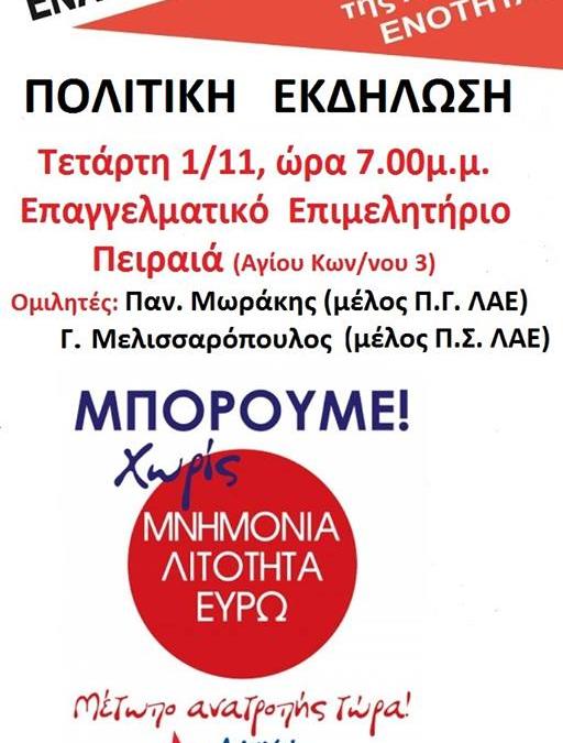 Εκδήλωση με Παν. Μωράκη και Γ. Μελισσαρόπουλο (1/11) στο Επαγγελματικό Επιμελητήριο Πειραιά