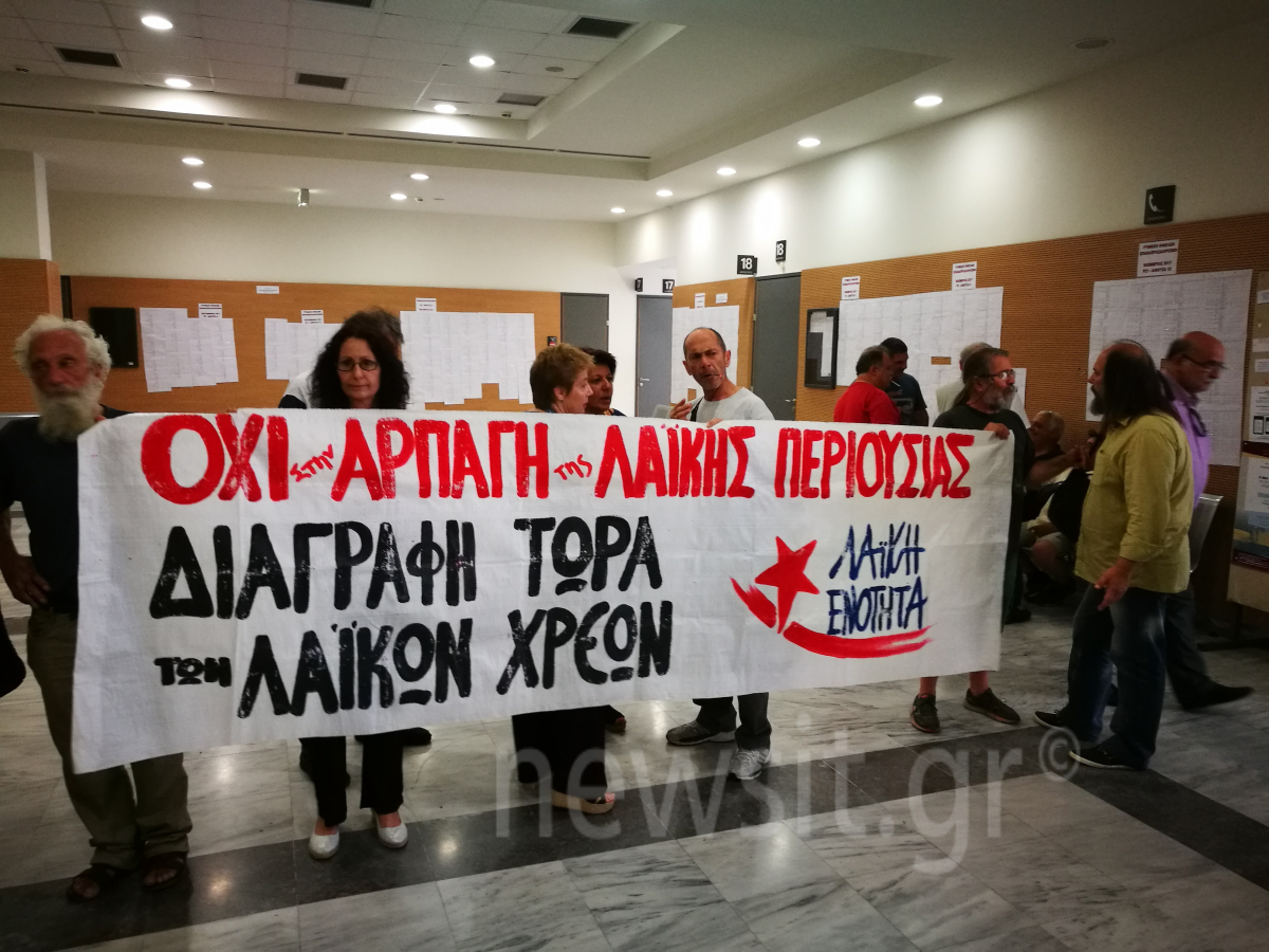 Ο αγώνας κατά της λεηλασίας των α' κατοικιών θα συνεχιστεί και την Τετάρτη (11/10) παρά τις συκοφαντίες από τα «παπαγαλάκια»