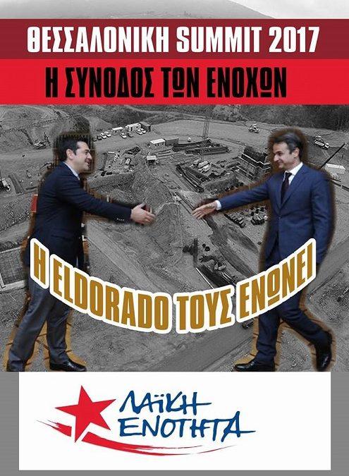 Thessaloniki Summit 2017 – Διαδήλωση Παρασκευή 6 Οκτώβρη στην Καμάρα