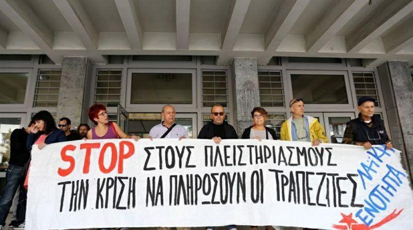 Την Τετάρτη (17/1) δηλώνουμε «παρών» στα συμβολαιογραφεία που διεξάγουν ηλεκτρονικούς πλειστηριασμούς και στο Ειρηνοδικείο Αθηνών
