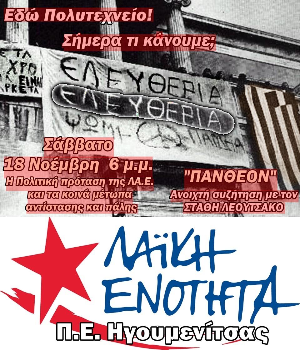 Εκδήλωση της ΛΑΕ Ηγουμενίτσας για τα 44 χρόνια από την εξέγερση του Πολυτεχνείου το Σάββατο (18/11)