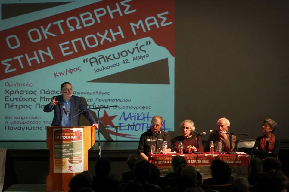 Πραγματοποιήθηκε με μεγάλη επιτυχία  η εκδήλωση της Λαϊκής Ενότητας με τίτλο «Ο Οκτώβρης στην εποχή μας