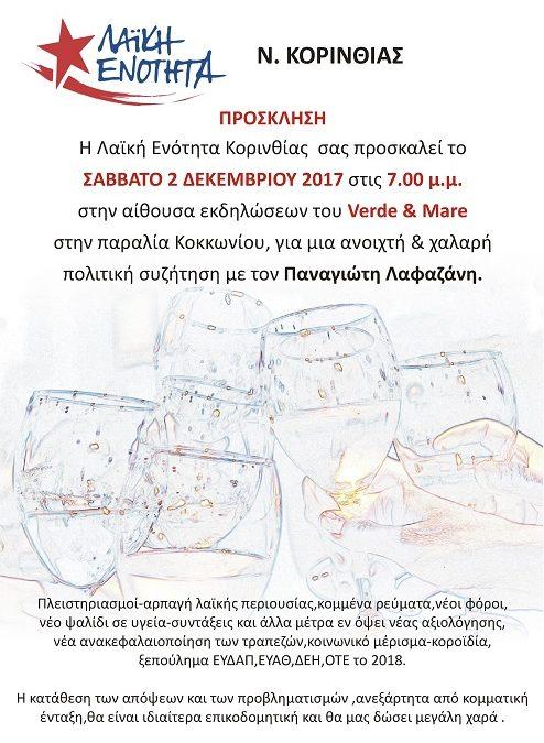 Εκδήλωση ΛΑΕ Κορινθίας – Πολιτική συζήτηση με τον Παν. Λαφαζάνη (2/12)