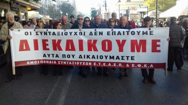 Όλες και όλοι στο συλλαλητήριο των συνταξιούχων Σάββατο 14 Δεκεμβρίου και ώρα 12.30 μ.μ.  στα Προπύλαια και πορεία στο Μέγαρο Μαξίμου