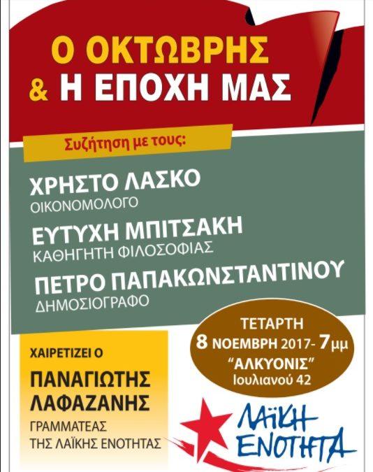«Ο Οκτώβρης στην εποχή μας» – Εκδήλωση της ΛΑΕ για τα 100 χρόνια από την Οκτωβριανή Επανάσταση (8/11)