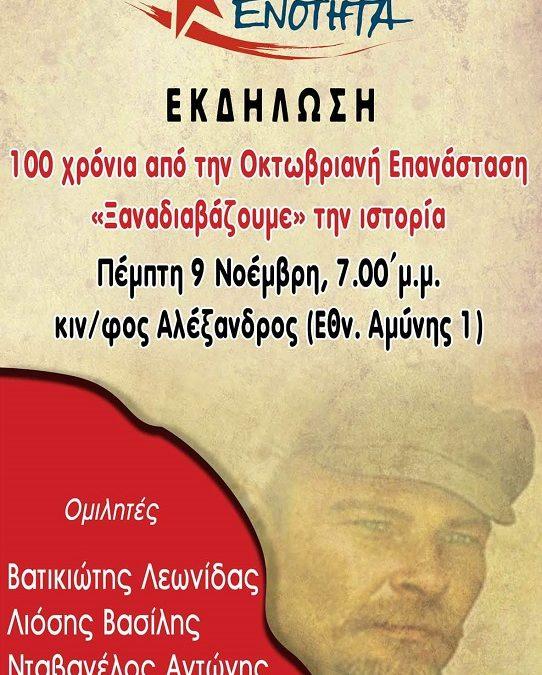 Εκδήλωση της ΛΑΕ Α' Θεσσαλονίκης για τα 100 χρόνια από την Οκτωβριανή Επανάσταση (9/11)