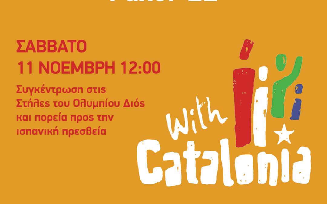 Αλληλεγγύη στο λαό της Καταλονίας