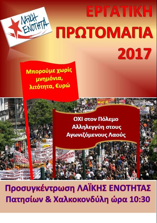Εργατική Πρωτομαγιά – Προσυγκέντρωση Λαϊκής Ενότητας (ΛΑΕ)
