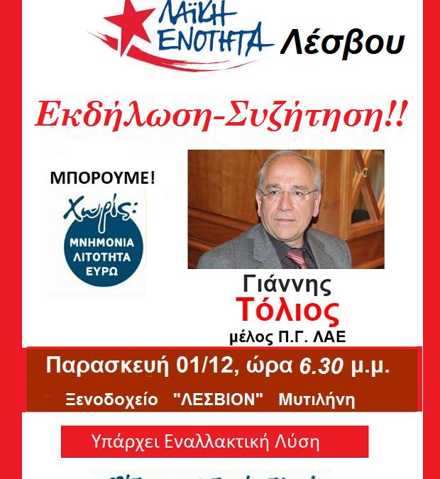 Εκδήλωση – συζήτηση με τον Γιάννη Τόλιο, στη Λέσβο (1/12)