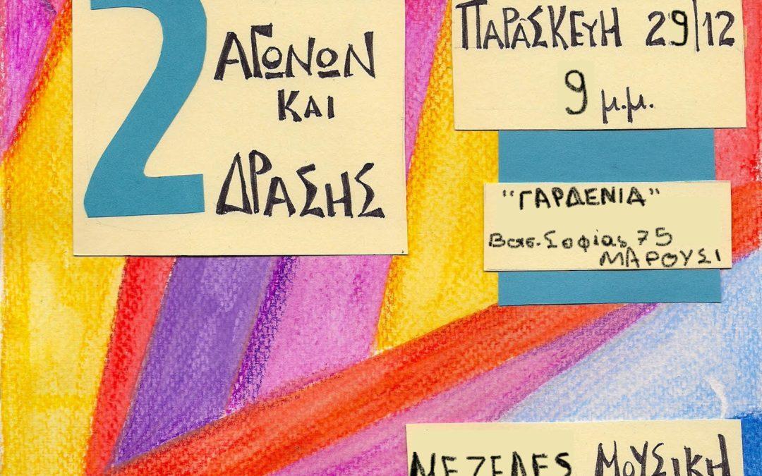 Εκδήλωση της ΛΑΕ Αμαρουσίου (29/12)