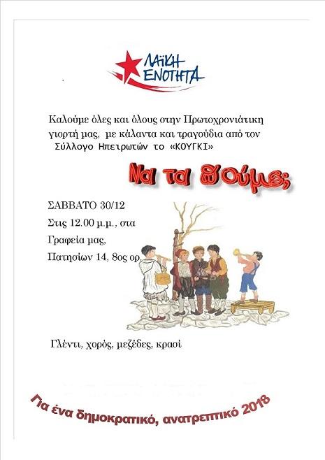 Πρόσκληση στην Πρωτοχρονιάτικη Γιορτή της ΛΑΕ