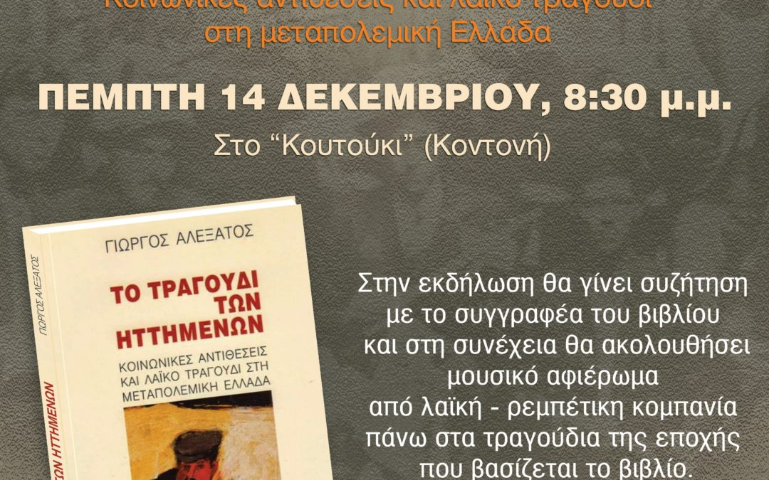 Εκδήλωση – παρουσίαση βιβλίου (14/12)