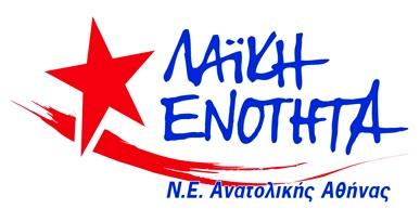 ΛΑΕ Ν.Ε. Ανατολικής Αττικής: Δεν μας τρομοκρατούν με τα ιδιώνυμα