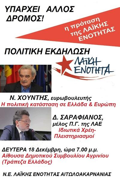 Εκδήλωση για τους πλειστηριασμούς με Ν. Χουντή και Δ. Σαραφιανό στο Αγρίνιο (18/12)