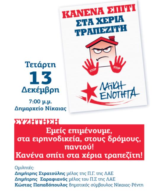 Συζήτηση για τους πλειστηριασμούς με Δ. Στρατούλη, Δ. Σαραφιανό και Κ. Παπαδόπουλο στο Δημαρχείο Νίκαιας (13/12)