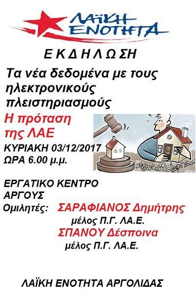 Εκδήλωση για τους πλειστηριασμούς με τον Δ. Σαραφιανό και τη Δ. Σπανού στην Κόρινθο (3/12)