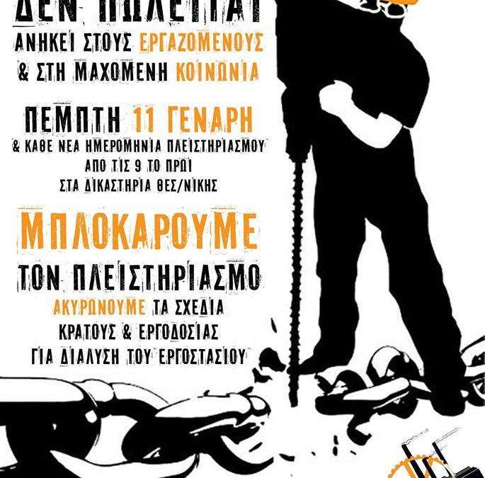 Η ΛΑΕ στηρίζει τον αγώνα της αυτοδιαχειριζόμενης ΒΙΟΜΕ – Συμμετέχουμε στη συγκέντρωση διαμαρτυρίας την Πέμπτη 11/1