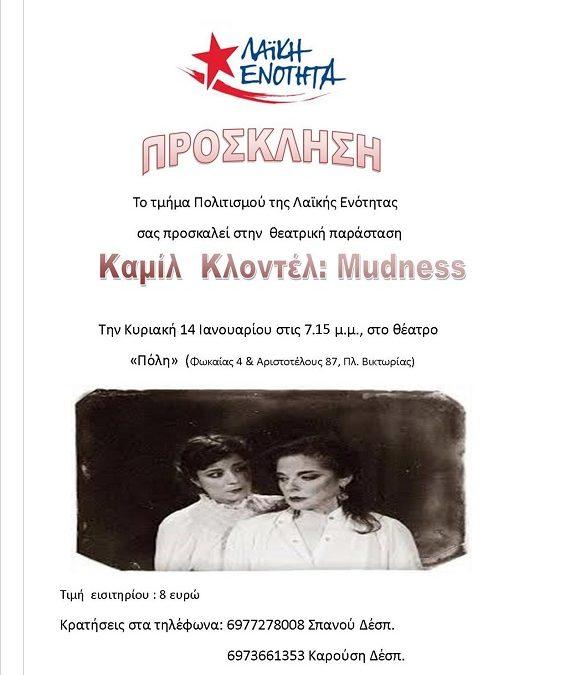 Πρόσκληση στην θεατρική παράσταση «Camille Claudel Mudness» την Κυριακή 14/1