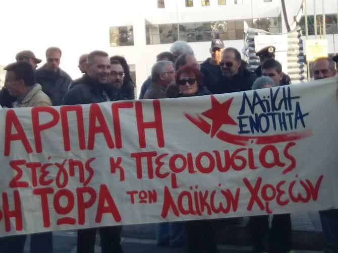 Συγκέντρωση διαμαρτυρίας της ΛΑ.Ε την Τετάρτη (7/3) για την ακύρωση πλειστηριασμών πρώτης κατοικίας.