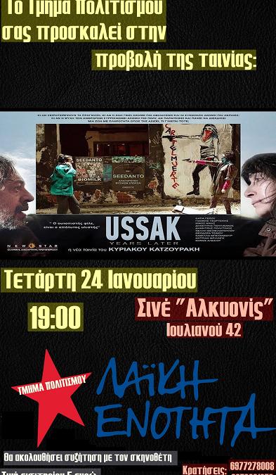 Το Τμήμα Πολιτισμού της ΛΑΕ σας προσκαλεί στην προβολή της ταινίας «Ussak» στις 24/1