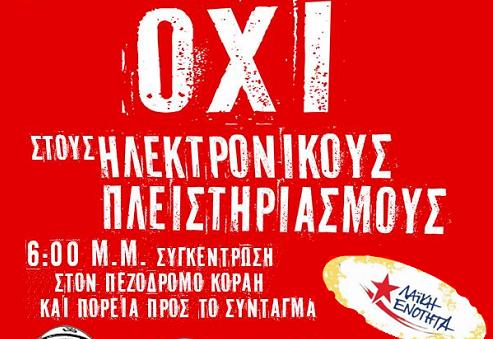 21 Φλεβάρη ημέρα δράσης κατά των ηλεκτρονικών πλειστηριασμών