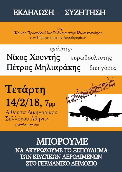 Εκδήλωση – συζήτηση για την παραχώρηση των 14 περιφερειακών αεροδρομίων με τον Ν. Χουντή (14/2)