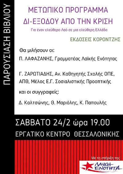 Παρουσίαση του βιβλίου των Δ. Καλτσώνη, Θ. Μαριόλη και Κ. Παπουλή (24/2)