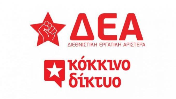 ΔΕΑ / Κόκκινο Δίκτυο: Ανακοίνωση για το Μακεδονικό