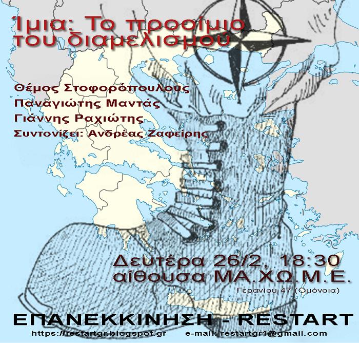 Ίμια – Το προοίμιο του διαμελισμού – Εκδήλωση στην αίθουσα του ΜΑΧΩΜΕ, στις 6.30 μμ (26/2)