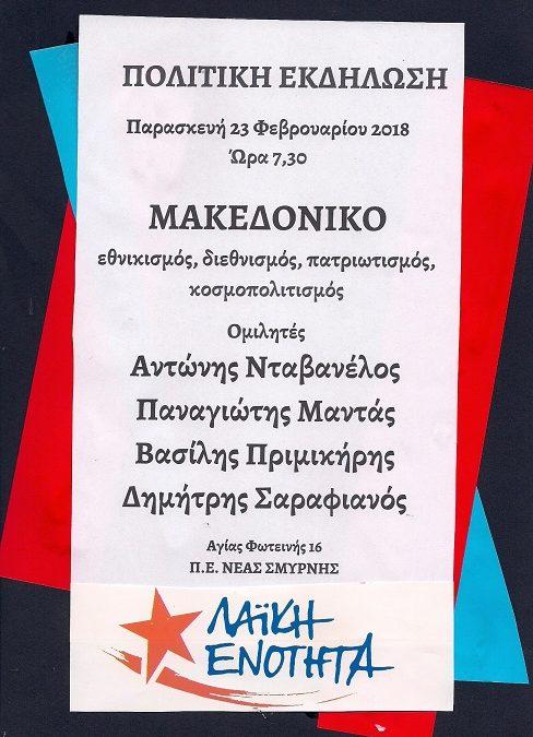 ΛΑΕ Νέας Σμύρνης: Πολιτική εκδήλωση για το Μακεδονικό (23/2)
