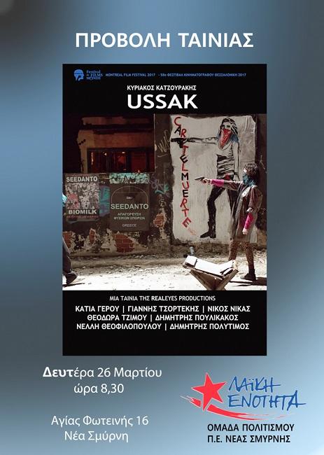 Προβολή ταινίας  «USSAK» από την ΛΑΕ Νέας Σμύρνης.