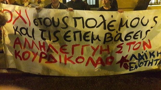 Αλληλεγγύη στην Αφρίν: Όλοι/-ες στην συγκέντρωση Τρίτη 20/3, Προπύλαια 6 μ.μ. και στην πορεία στην τουρκική πρεσβεία