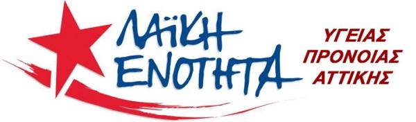 ΝΕ Υγείας – Πρόνοιας Αττικής της ΛΑΕ: Περί του «σκανδάλου» Novartis