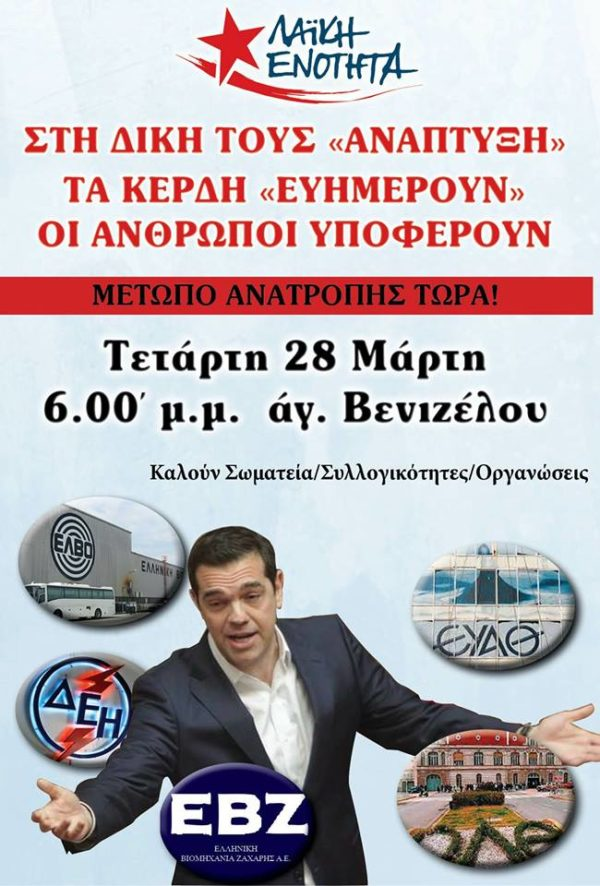 ΛΑ.Ε Θεσσαλονίκης: ΔΙΑΔΗΛΩΣΗ ενάντια στην επίσκεψη Τσίπρα 28 /3-18:00 Άγαλμα Βενιζέλου