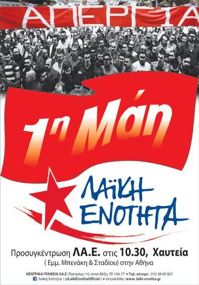 Όλοι και όλες στις Πρωτομαγιάτικες συγκεντρώσεις των συνδικάτων – Προσυγκέντρωση ΛΑ.Ε.,  10.30 π.μ. Χαυτεία.