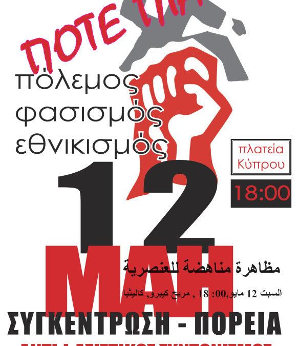Αντιφασιστική συγκέντρωση το Σάββατο 12 Μαΐου 6:00μμ, στην πλατεία Κύπρου