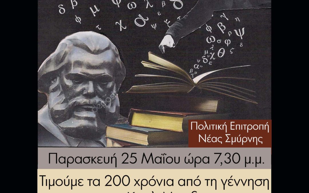 «Βασικές αρχές του Μαρξισμού» – Δημήτρης Καλτσώνης (25/5) Νέα Σμύρνη