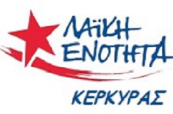 Λαϊκή Ενότητα Κέρκυρας: Να ακυρωθεί άμεσα η πώληση του Ερημίτη