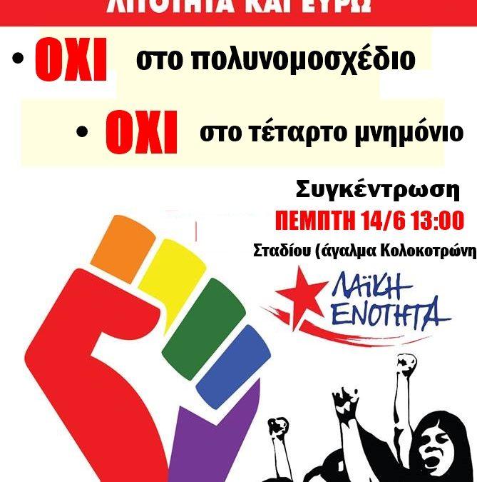 Όλες και όλοι στην απεργιακή συγκέντρωση και πορεία ενάντια στο 4ο μνημόνιο, την Πέμπτη 14/06 στις 13:00.