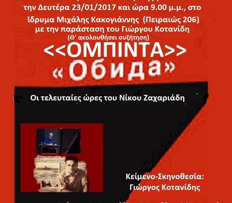 «Όμπιντα» από την Iskra.gr στο Ίδρυμα Μιχάλης Κακογιάννης