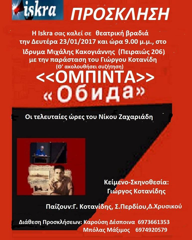"""""""Όμπιντα"""" από την Iskra.gr στο Ίδρυμα Μιχάλης Κακογιάννης"""