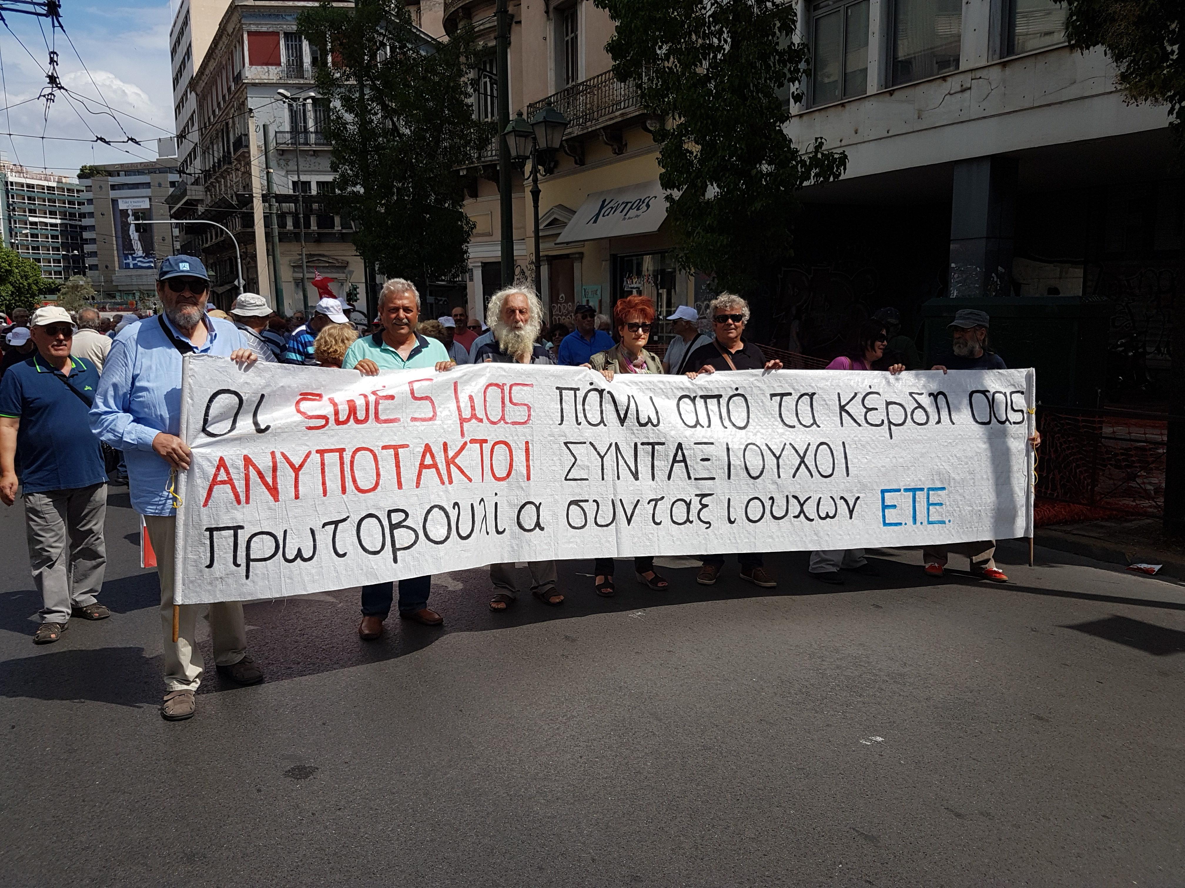 Μεγάλη αγωνιστική συγκέντρωση και πορεία των συνταξιούχων στην Αθήνα.