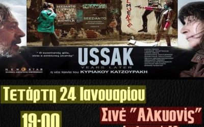 """Ussak"" από το Τμήμα Πολιτισμού της ΛΑ.Ε."