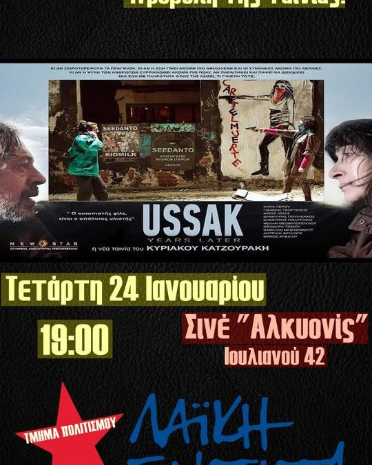 "«Ussak"" από το Τμήμα Πολιτισμού της ΛΑ.Ε."