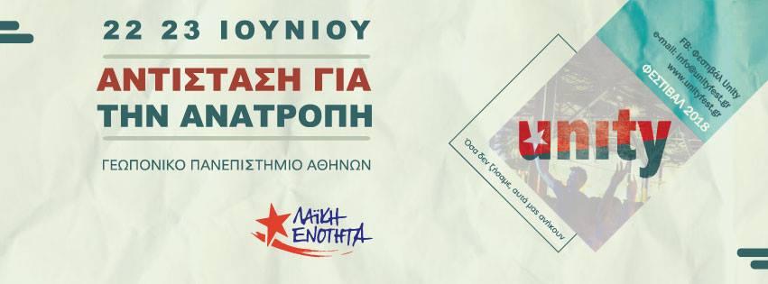 Πρόγραμμα Festival Unity 2018
