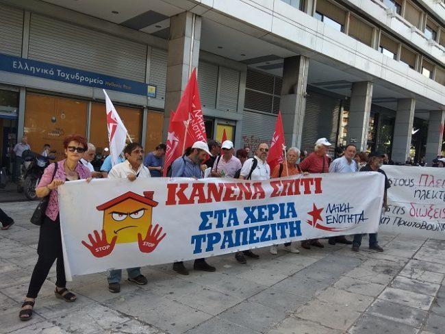 Συνεχίζουμε τον αγώνα ενάντια στους ηλεκτρονικούς πλειστηριασμούς. Όλες και όλοι Ακαδημίας και Ζωοδόχου Πηγής  στην Αθήνα την Τετάρτη 19/09 και ώρα 1.30 μ.μ.