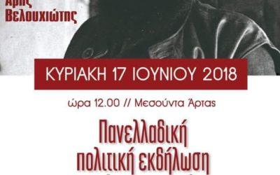 Πρόγραμμα της Πολιτικής Εκδήλωσης της ΛΑΕ για τον Άρη, στη Μεσούντα